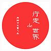 http://qyimg.iqingyi.com/foruser/20161224/d22b1bc0dde79f6a.jpg!usercover