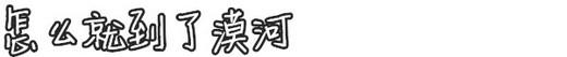 【超实用攻略】7天玩转哈尔滨、漠河——送给自己的2016礼物-中央大街,北极村,北红村