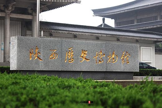 我用我的方式玩转西安古城-秦始皇陵,秦始皇兵马俑,陕西历史博物馆,大雁塔,华清池