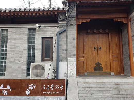 北京的小确幸之五