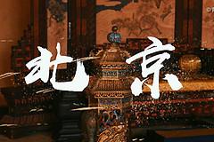 三日半游北京,在北京的夜晚去看一场赤橙红绿的京剧
