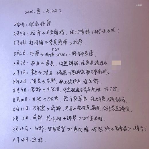 2020川藏路上-那曲,羊卓雍措,山南