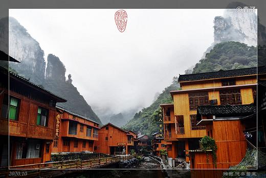 2020年国庆湘西行之吉首-德夯大峡谷