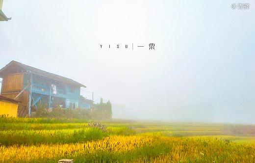 【丙中洛】暴走十二时辰-雾里村