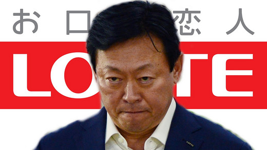 关于乐天集团会长辛东彬讽刺中国人市侩,无骨气无血性,大家怎么看?