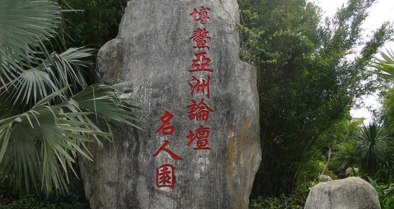 博鳌永久会址