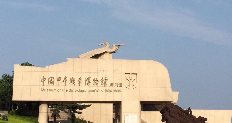 甲午海战纪念馆