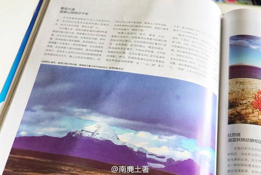 阿里、阿里-西藏