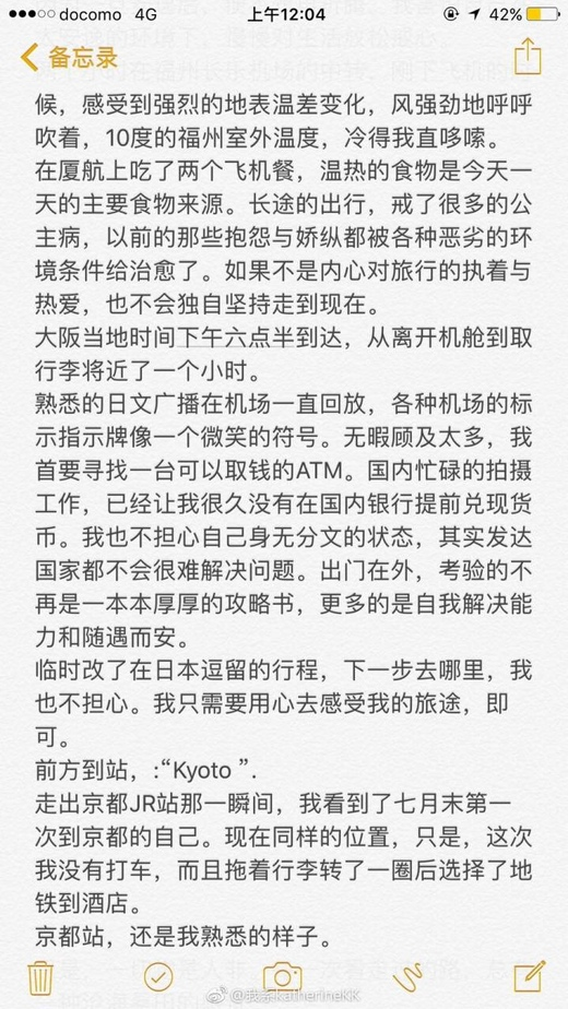 """前方到站,:""""Kyoto """".走出京都"""