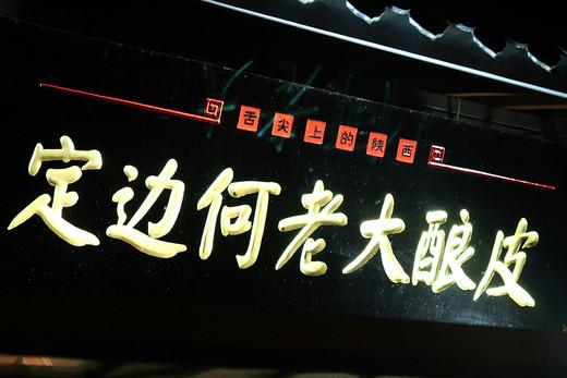 一路向西:大连出发―西安―青海―甘肃(张掖)―西宁回-张掖丹霞地貌,坎布拉,茶卡盐湖,黑马河,青海湖