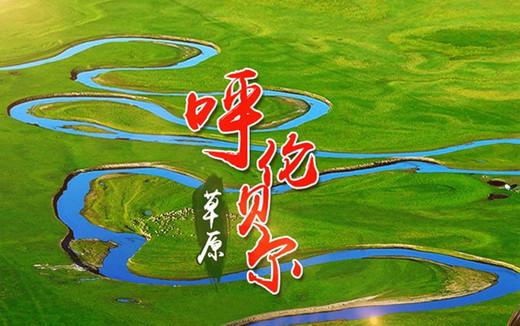 最美呼伦贝尔大草原攻略-呼伦湖,套娃广场,国门,满洲里