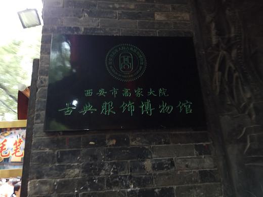 西安跟团游(原创作品 盗用必究)-西安古城墙,钟楼-西安,碑林博物馆,回民街,大雁塔