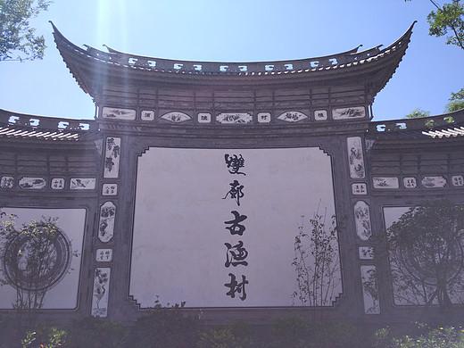 起航——彩云之南(大理篇)-双廊,洱海,苍山,大理古城