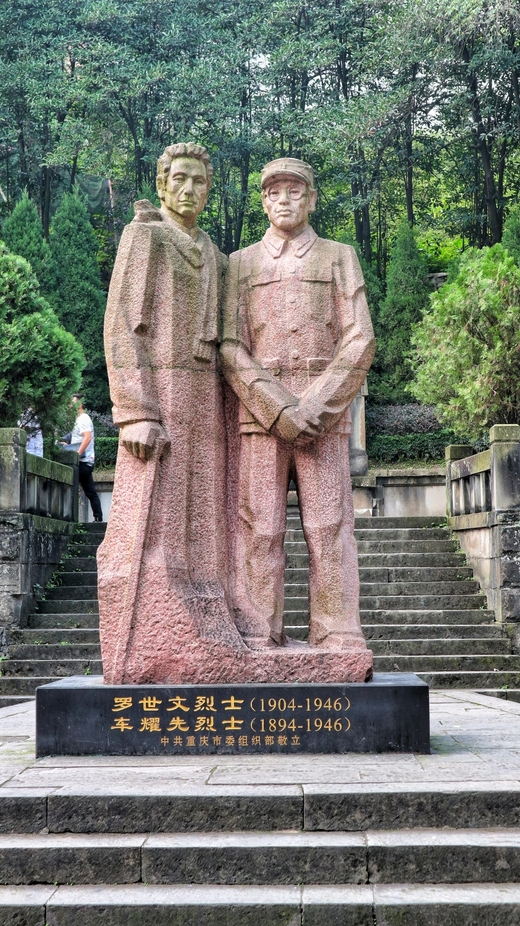 重庆七天懒散自由行(三)-白公馆,渣滓洞