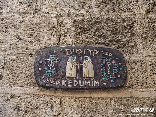 【以色列随笔】缓缓打开流着蜜的迦南之地 篇叁-海法,圣诞教堂,伯利恒,橄榄山,圣墓教堂