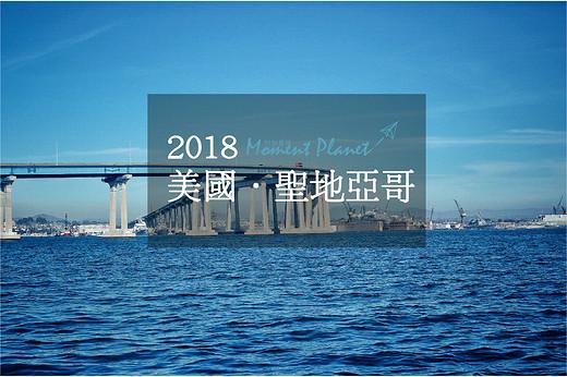 2018旅行回忆:《时间,旅行和我们》