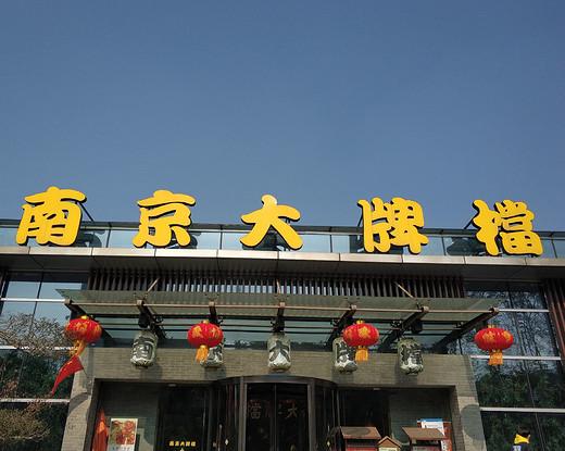 六朝古都六地游,十里秦淮十里醉-南京博物院,夫子庙,秦淮河,南京