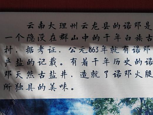 大理 怎止苍山洱海(三)-诺邓,云龙县