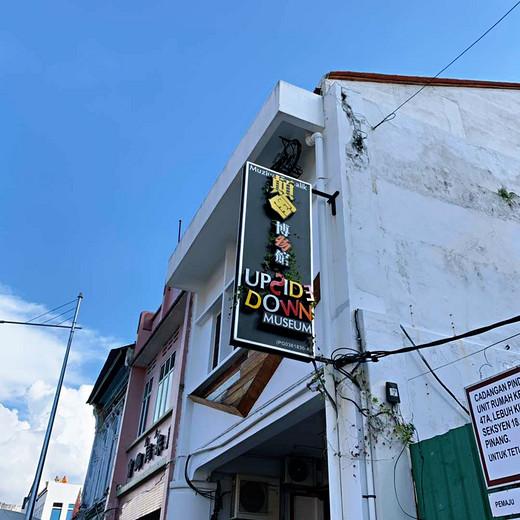 马来西亚七日游Ⅰ槟城―兰卡威―吉隆坡(转机和机场购物)Ⅰ槟城篇-圣乔治教堂,升旗山,爱情巷,光大大厦
