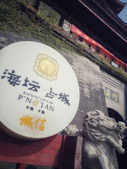 平潭-福州 七日游