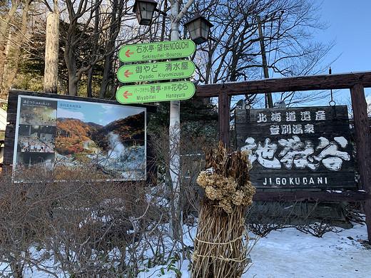 将2019年的冬季留在北海道【前篇】-洞爷湖,登别,登别地狱谷,日本